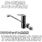 【送料無料!!】 TOTO キッチン用水栓 分岐金具付き TKGG31EH 【在庫有り】