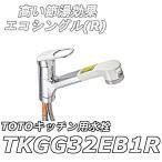 TOTO キッチン用 台付シングルレバー混合栓 ハンドシャワー形 TKGG32EB1R
