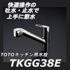 【数量限定セール】TOTO 台付シングル混合水栓(エコシングル、浄水カートリッジ内蔵、ハンドシャワー) TKGG38E