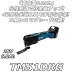 【ポイント15倍!!】 マキタ TM51DRG 充電式マルチツール 18V 6.0Ah