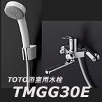 【数量限定セール】TOTO 浴槽用水栓 TMGG30E 壁付シングル混合水栓(エアイン)