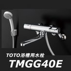 【数量限定セール】TOTO 浴槽用水栓 TMGG40E 壁付サーモスタット混合水栓(エアイン)