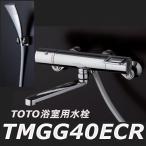 【数量限定セール】TOTO 浴槽用水栓 TMGG40ECR 壁付サーモスタット混合水栓(エアイン)
