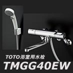 【数量限定セール】TOTO 浴槽用水栓 TMGG40EW 壁付サーモスタット混合水栓(エアインクリック、調圧弁)
