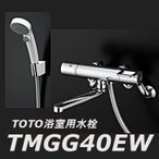 Yahoo!高橋本社Yahoo!店【数量限定セール】TOTO 浴槽用水栓 TMGG40EW 壁付サーモスタット混合水栓(エアインクリック、調圧弁)
