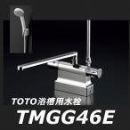 【数量限定セール】TOTO 浴槽用水栓 TMGG46E 台付サーモスタット混合水栓(エアイン、取替用)