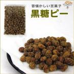 【豆菓子】黒糖ピー(450g)