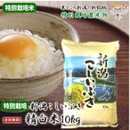 新潟県産こしいぶき 特別栽培米(令和2年産)10kg 【送料無料(一部地域を除)】