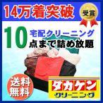 ■商品名■ 宅配クリーニング 衣類 10点まで詰め放題  (保管なし 仕上り次第お返しします) ■商...