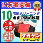 ■商品名■ 宅配クリーニング 衣類 10点まで詰め放題  最大1年間の保管付 ■商品説明文■ こちら...