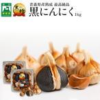 青森県産 熟成 黒にんにく 黒贈 1kg
