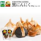 青森県産 熟成 黒にんにく 黒増 200g