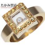 Chopard ショパール 指輪