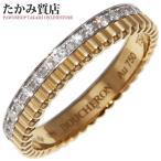 ブシュロン K18YG/K18WG ダイヤ キャトル ラディアント マリッジリング 指輪(リング) 10号