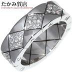 シャネル K18WG フルダイヤ マトラッセリング 指輪(リング) #50(11号)