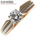 Cartier カルティエ 指輪