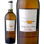 ティナハス・デ・ラ・マタ[2011] ベルナベ・ナバロー(白ワイン)