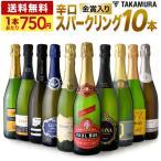 Yahoo!タカムラ ワイン ハウス【送料無料】【第20弾】まとめてお得!金賞泡まで入って1本810円!泡好き待望!10本 スパークリングワインセット♪