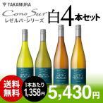 【送料無料】お客様のリクエストで誕生!大人気コノスルを堪能!リゼルヴァ4本白ワインセット!