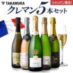 【送料無料】【数量限定】ALLフランス産!シャンパンと同じ瓶内二次発酵の本格派!クレマン6本セット(泡白6本)
