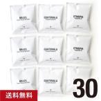 【送料無料で30個入り】簡単&お手軽テロワールを楽しもう♪スペシャルティコーヒー ドリップバッグセット30個入り