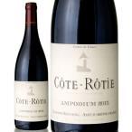 コート ロティ キュヴェ アンポディウム[2015]ルネ ロスタン(赤ワイン)
