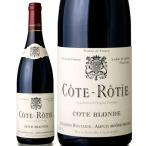 コート ロティ ブロンド [ 2017 ]ルネ ロスタン ( 赤ワイン )