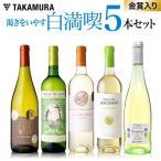 【4月8日より出荷】第93弾 渇きをいやす5本 白ワインセット いつでもやっぱり白満喫!!