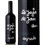 シラー[2015]ル・ジャ・ジャ・ド・ジョー(赤ワイン)