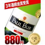 【金賞受賞!フランス産スパークリング!!】ポール・ビュール・ブリュットNV(泡・白)