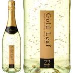 【12月10日より出荷】ゴールド・リーフNV (金箔入りスパークリング・ワイン)