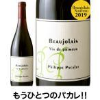 新酒  Philippe Pacalet フィリップ パカレ ヴァン ド プリムール 2019 緑ラベル  赤  750ml 自然派 ボジョレー ヌーボー