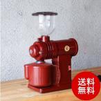 みるっこ オートカット付 コーヒーミル R-220【赤】フジローヤル(富士珈機)(他の商品との同梱不可)