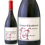 ジュヴレ・シャンベルタン一級ラ・ペリエール[2014]フィリップ・パカレ(赤ワイン)