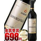 【金賞受賞】カソーナ・デ・ラ・ビジャ・シラー[2012](赤ワイン)