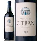ムーラン・ド・シトラン[2009](赤ワイン)