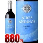 アイレス アンディノス マルベック[2017] ボデガス ラ ロサ(赤ワイン)