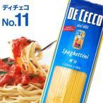 ディチェコNo.11スパゲッティーニ(500g)【賞味期限:2019年1月17日】