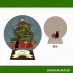 クリスマススノードームミニカード1枚 ツリー  猫【レターパックプラス可40個まで・レターパックライト可20個まで・メール便可10個まで】A
