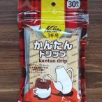 カリタ かんたんドリップ 30枚入り コーヒー 雑貨 珈琲【レターパックプラス可】C