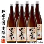 日本酒 本醸造 越路吹雪 1800ml 6本 1ケース 一升瓶 辛口 お酒 家飲み まとめ買い 業務用 新潟 高野酒造