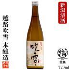 父の日 プレゼント 70代 お酒 日本酒 越路吹雪 本醸造 720ml 辛口 父の日ギフト 新潟 高野酒造