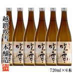日本酒 本醸造 越路吹雪 720ml 6本 1ケース 辛口 お酒 家飲み まとめ買い 業務用 新潟 高野酒造