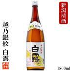 敬老の日 プレゼント 日本酒 普通酒 越乃銀紋 白露 18