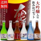 日本酒 飲み比べ お試しセット 300ml 6本 高野酒造 | 新潟 ギフト お酒 辛口 セット ミニボトル 誕生日 お返し 退職 ホワイトデー きき酒