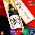敬老の日 プレゼント 名入れ 日本酒 大吟醸酒 手書き