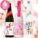 お花見 日本酒 あらばしり 飲み比べ セット 720ml 2本