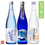 お中元 日本酒 飲み比べ セット 夏の冷酒 720ml 3本 高野酒造 新潟 ギフト プレゼント 酒 辛口 誕生日 夏 限定 純米酒 sake