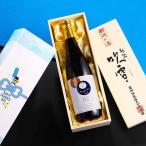 日本酒 純米大吟醸 お父さん ありがとう 感謝 ラベル 720ml 木箱入 甘口 お酒 父の日 2020 ギフト プレゼント 誕生日 新潟 高野酒造