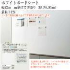 サンゲツニューサンホワイトボードシート K-824(K351)【巾93cm】 m単位切売(最長12m迄)